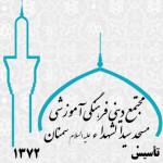 مجتمع دینی فرهنگی مسجدسیدالشهداءعلیه السلام سمنان
