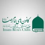 Kanoon_Imam_Reza