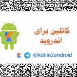 kotlin2android