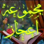 مجموعه اعجاز علمی قرآن و سنت