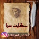 hekayat_sara