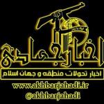 akhbarjahadi