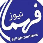 Fahmanews