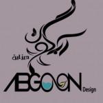آبگون دیزاین
