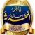 سفیر حسین