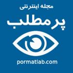 مجله اینترنتی پٌر از مـطلـب