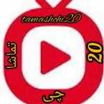 tamashachi20