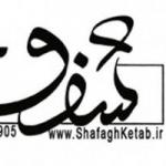 ShafaghKetab