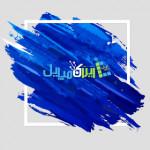 کانال رسمی واحد نرم افزاری (ایران کامپایل)