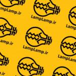 لامپ لامپ