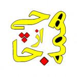 hamechi.az.hameja