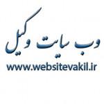 websitevakil