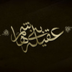 هیئت بانوان عقیله بنی هاشم کرمانشاه