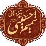 Shamimehoseini