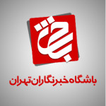 باشگاه خبرنگاران تهران