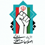 جنبش اصلاحات انقلابی