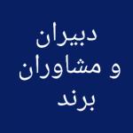 فیلم اموزشی از برترین دبیران و اساتید ایران