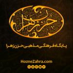 hoznezahra.com