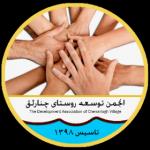 انجمن توسعه روستای چنارلق