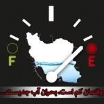 shia_iran_komak