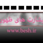 beshir