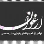 arghavan_movie