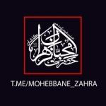 Mohebane_Hazrate_Zahra