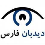 دیدبان فارس