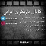 iraniactors