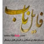 filenab.com
