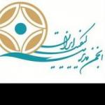 انجمن مدیریت کیفیت ایران