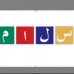 دبستان سلام ثامن