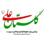 موسسه خیریه کودکان بی سرپرست و بد سرپرست گلستان علی
