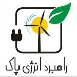 شرکت راهبرد انرژی پاک