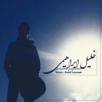 khalil_ebrahimi