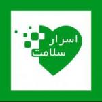 asrare_salamat