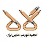 گنجینه آموزشی مدارس ایران