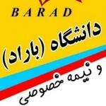 موسسه کنکور باراد(قوی ترین مرکز مشاوره تحصیلی در تهران)